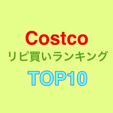 <2018年版>我が家のリピ買い〜コストコ商品ランキングTOP10〜