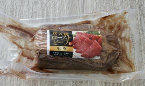 炭火焼ローストビーフ