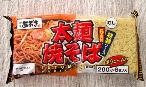 太麺焼きそば