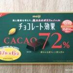 チョコレート効果パッケージ