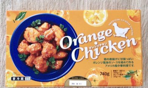 オレンジチキン全体