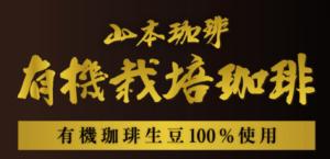 山本珈琲ロゴ