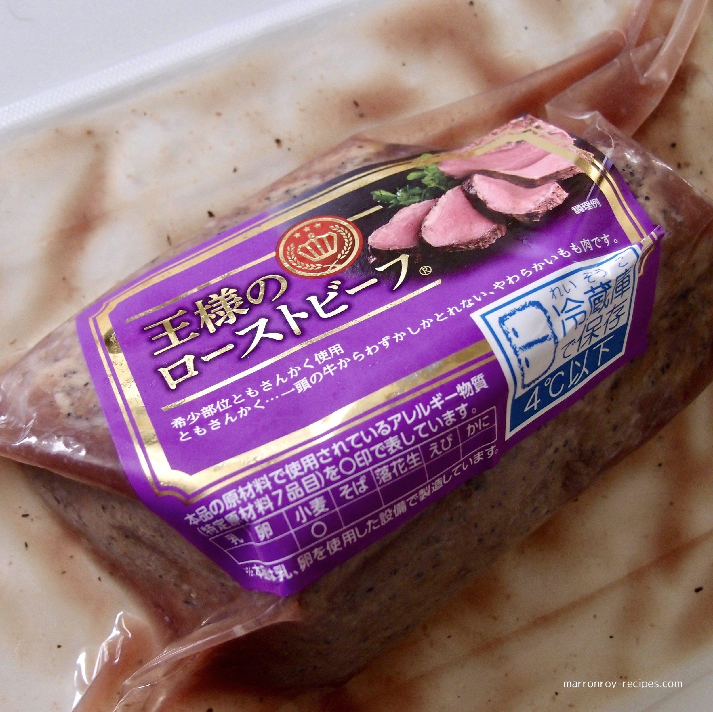 """コストコ新商品!いつも安定のおいしさ""""米久 王様のローストビーフ"""""""