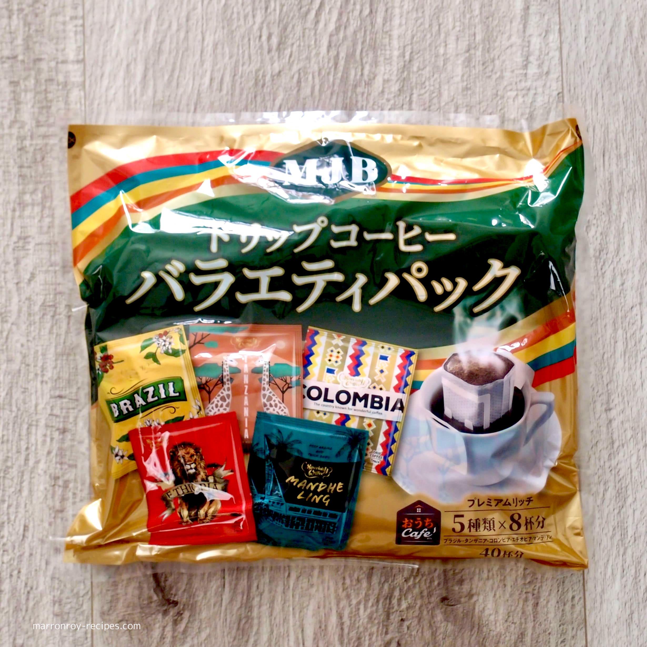 """世界を旅できるコーヒー!?コストコ""""MJB ドリップコーヒー バラエティパック"""""""
