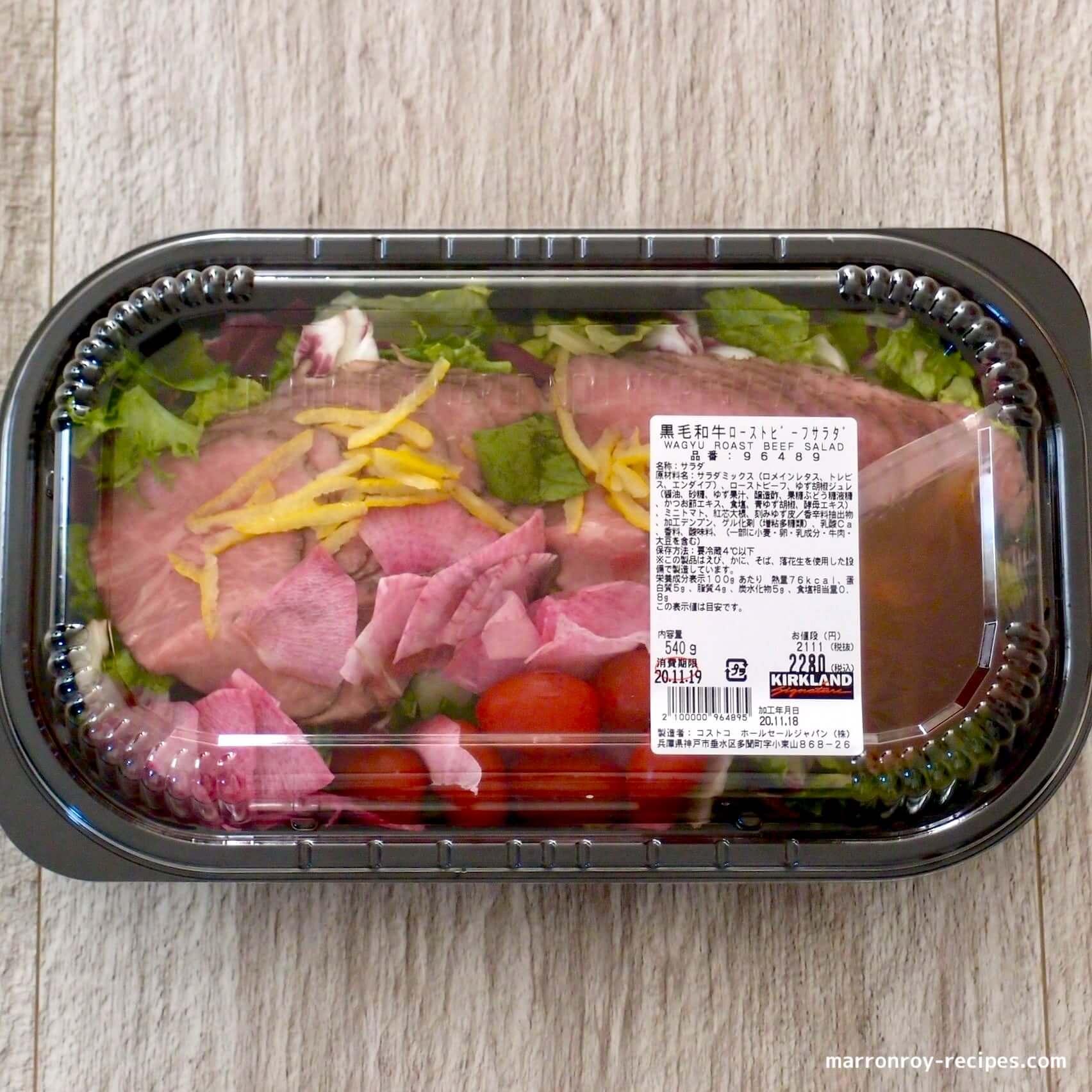 """コストコ新商品!クリスマスらしいサラダが今年も登場!""""黒毛和牛ローストビーフサラダ"""""""