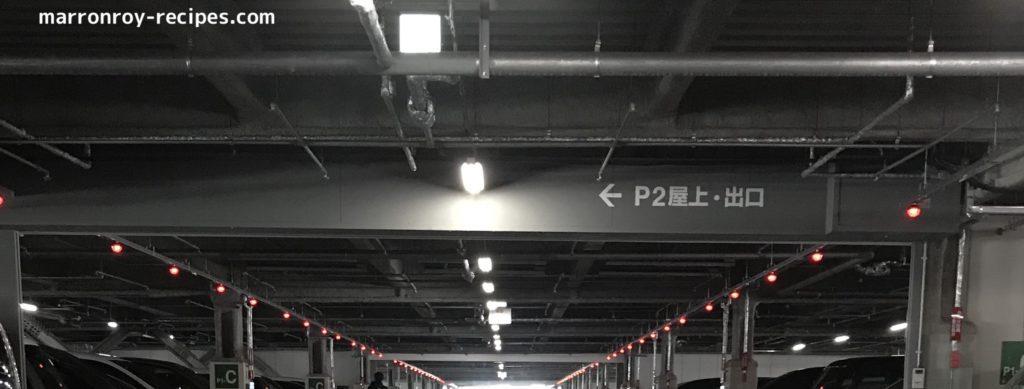 駐車場ランプ