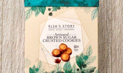 エルサズクッキー