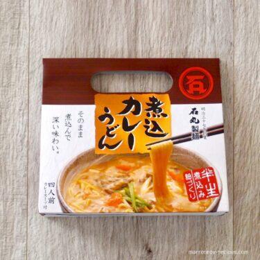 """コストコの麺類に新商品!""""石丸製麺 半生 煮込カレーうどん"""""""