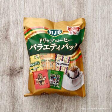 """コストコのお気に入り商品!""""MJB ドリップコーヒー バラエティパック""""がリニューアル!"""