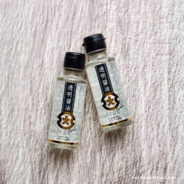 """コストコオンラインで買ったおしゃれな調味料!""""フンドーダイ 透明醤油"""""""