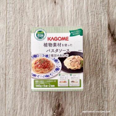 """コストコのヴィーガン向け新商品!""""KAGOME 植物素材を使ったパスタソース"""""""