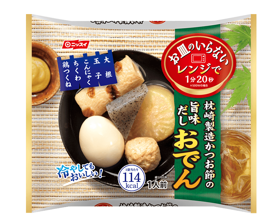 oden package