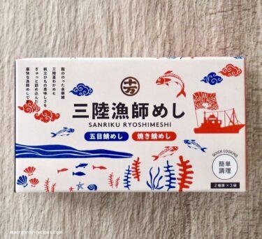 """コストコ新商品!便利な""""ごはんの素""""が登場!""""三陸漁師めし"""""""