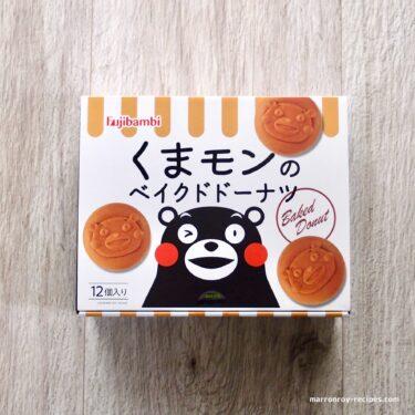 """コストコオンライン限定商品!?""""フジバンビ くまモンのベイクドドーナツ"""""""