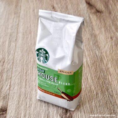 """コストコのコーヒー""""STARBUCKS(スターバックス) デカフェ ハウス ブレンド"""""""
