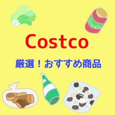 """コストコがもっと好きになる!?""""厳選!おすすめ商品"""""""