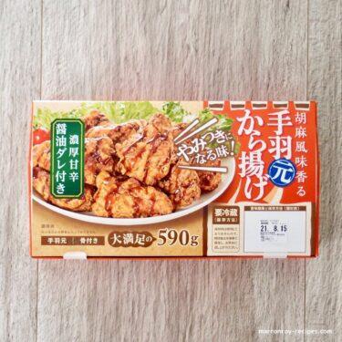 """コストコ新商品!""""胡麻風味香る手羽元から揚げ"""""""