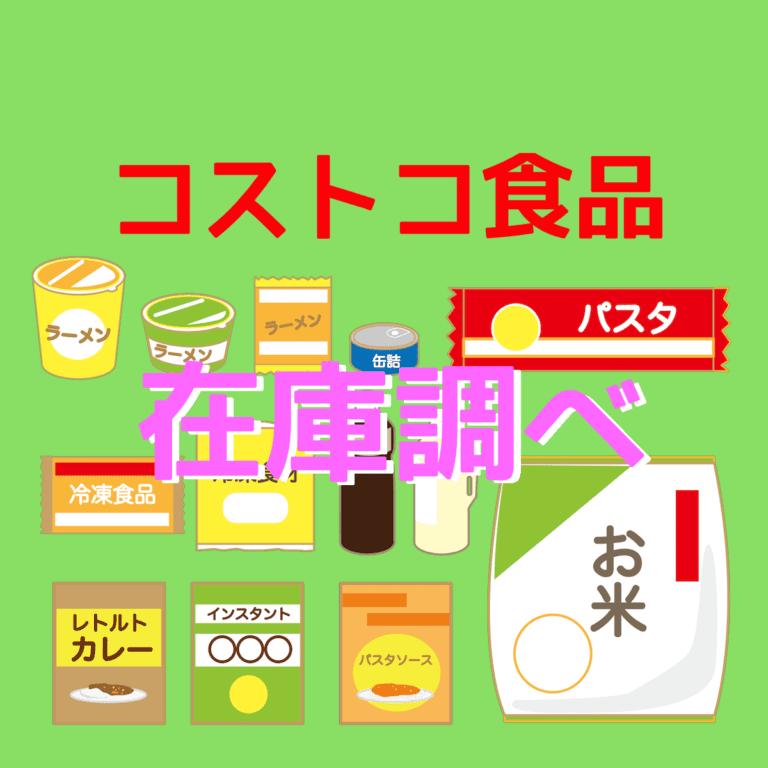 foods stock